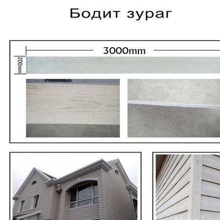 цементэн сайдин