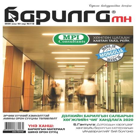 ''Барилга.МН'' сэтгүүл №118