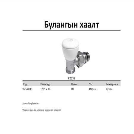 Радиаторын Хаалт/Винтель/