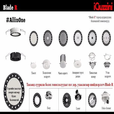 iGuzzini Брэнд Blade R гэрэлтүүлэг
