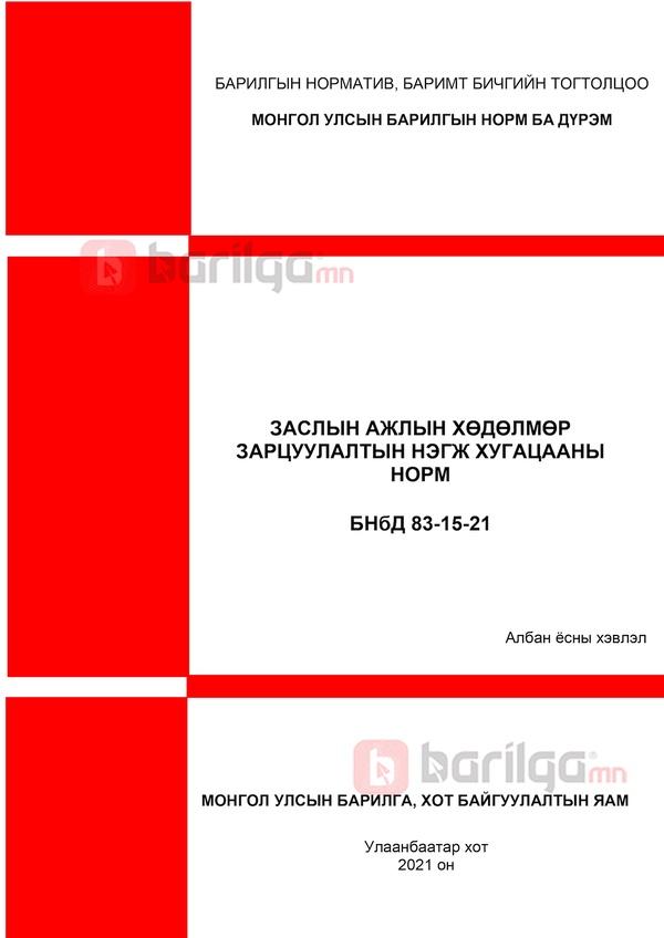 ЗАСЛЫН АЖЛЫН ХӨДӨЛМӨР ЗАРЦУУЛАЛТЫН НЭГЖ ХУГАЦААНЫ НОРМ БНбД 83-15-21