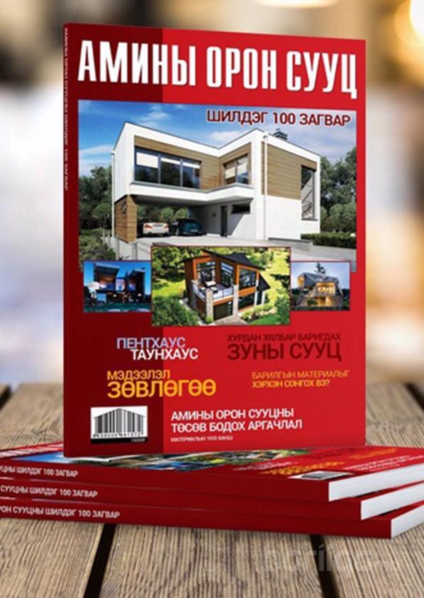 Амины орон сууцны шилдэг 100 загвар каталоги