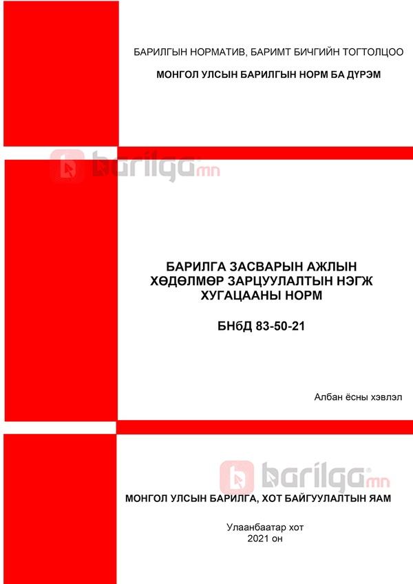БАРИЛГА ЗАСВАРЫН АЖЛЫН ХӨДӨЛМӨР ЗАРЦУУЛАЛТЫН НЭГЖ ХУГАЦААНЫ НОРМ БНбД 83-50-21