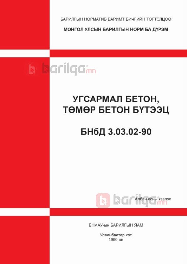 Угсармал бетон, төмөр бетон бүтээц БНбД 3.03.02-90