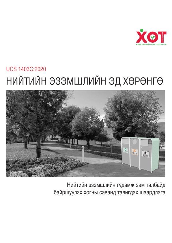 UCS 1403C:2020 Нийтийн эзэмшлийн гудамж зам талбайд байршуулах хогны саванд тавигдах шаардлага