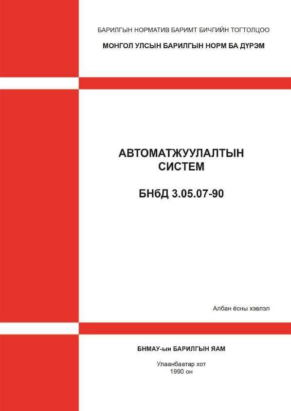Автоматжуулалтын систем БНбД 3.05.07-90