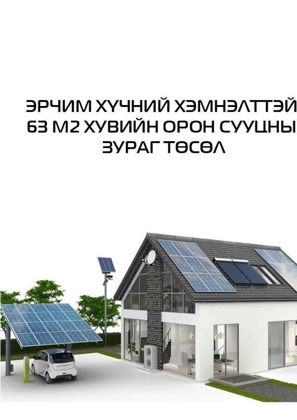 Эрчим хүчний хэмнэлттэй 63m2 хувийн орон сууц зураг төсөл TS 2009-1513