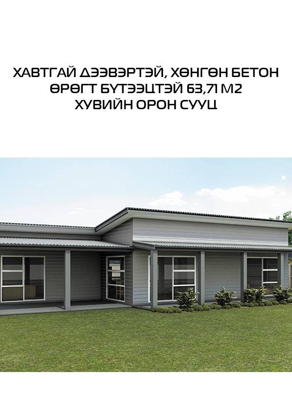 Хавтгай дээвэртэй, хөнгөн бетон өрөгт бүтээцтэй 63,71 м2 хувийн орон сууц