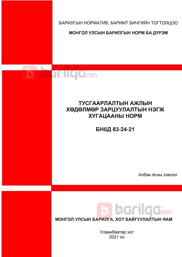 ТУСГААРЛАЛТЫН АЖЛЫН ХӨДӨЛМӨР ЗАРЦУУЛАЛТЫН НЭГЖ ХУГАЦААНЫ НОРМ БНбД 83-24-21