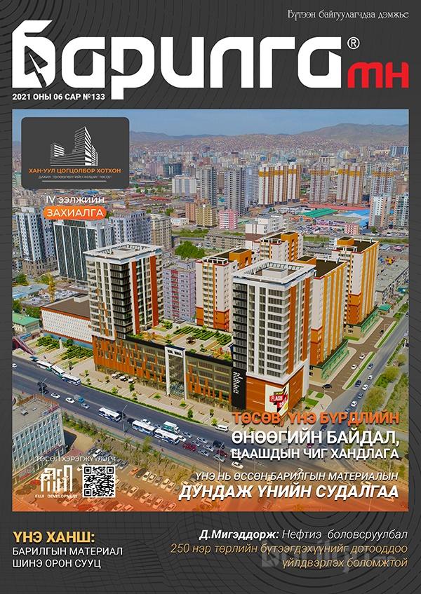 """""""Барилга МН"""" сэтгүүл №133"""