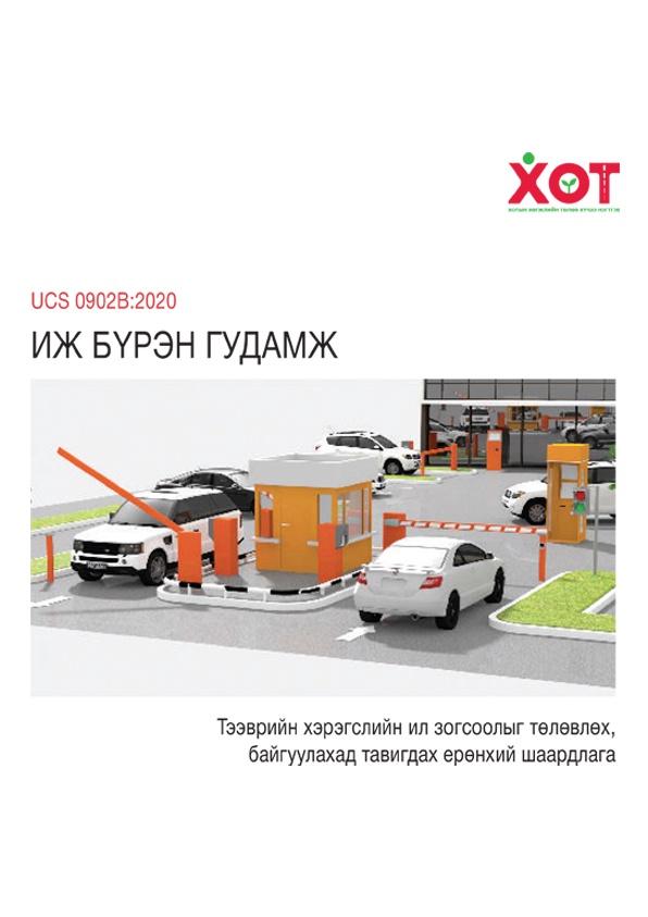 UCS 0902B:2020 Тээврийн хэрэгслийн ил зогсоолыг төлөвлөх, байгуулахад тавигдах ерөнхий шаардлага