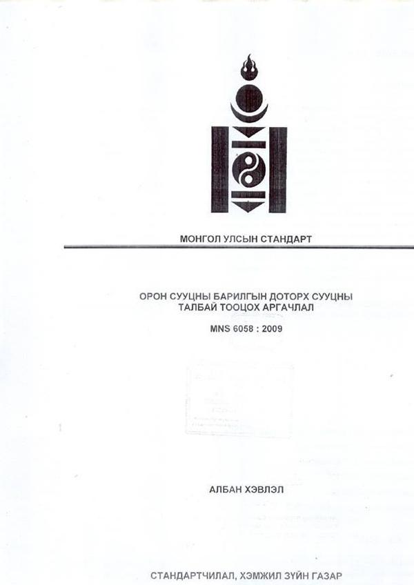 Орон сууцны барилгын доторх сууцны талбай тооцох аргачлал MNS 6058 : 2009