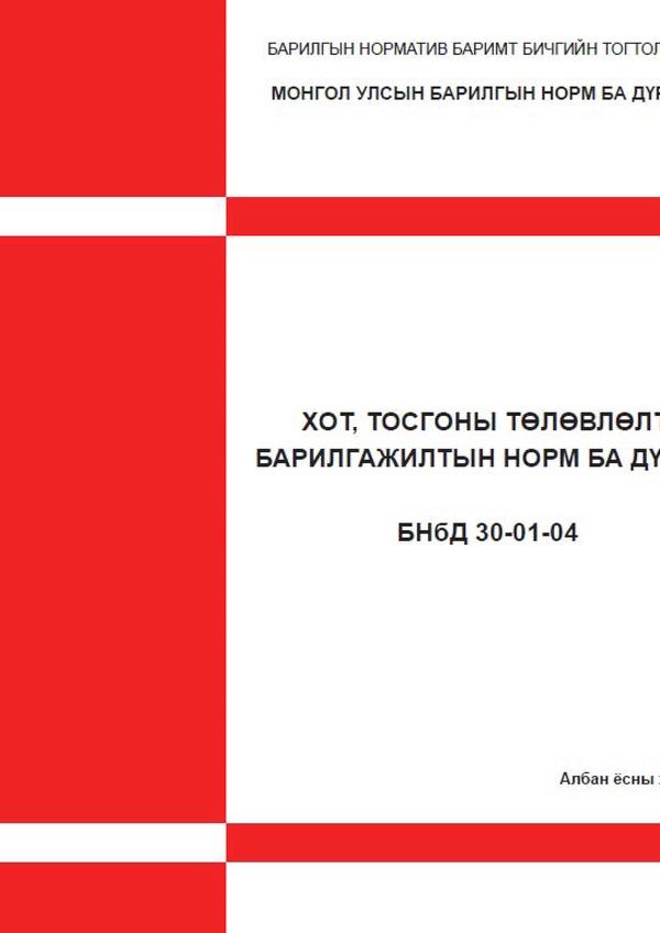 Хот, тосгоны төлөвлөлт, барилгажилтын норм ба дүрэм БНбД 30-01-04