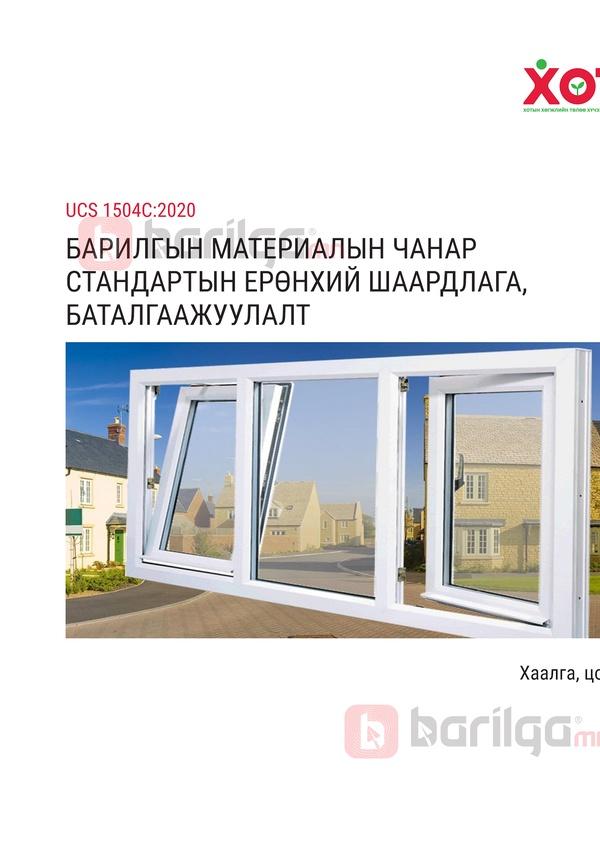 Хаалга, цонхонд тавигдах ерөнхий шаардлага