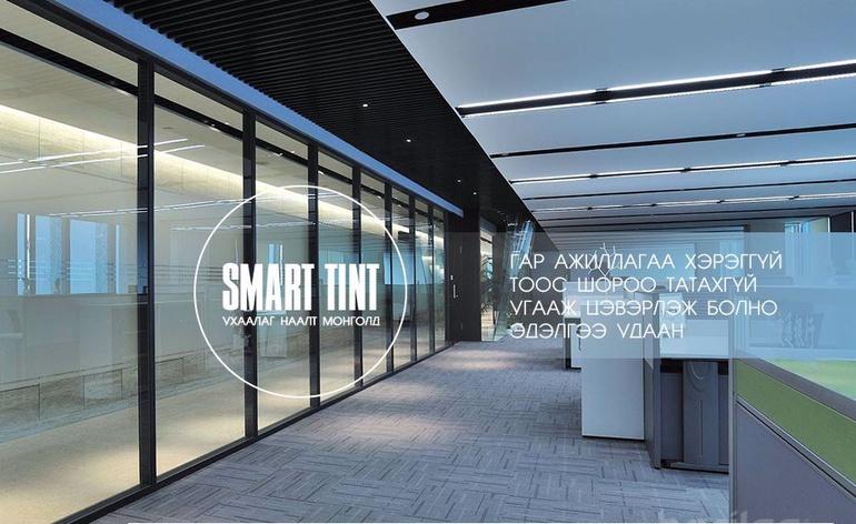 SMART TINT /шилэн хана тусгаарлах ухаалаг наалт/