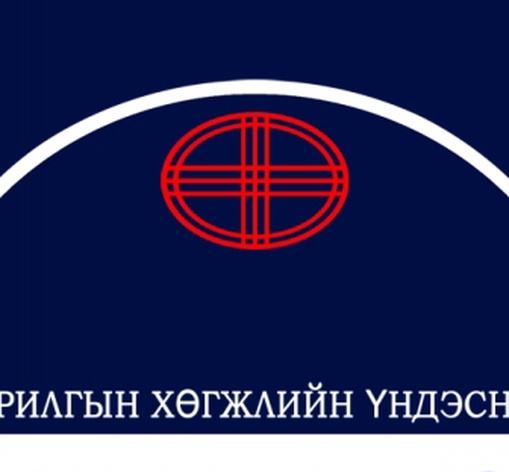 """""""ҮНДЭСНИЙ СТАНДАРТЫН УЛСЫН ҮЗЛЭГ""""  БОЛОВ"""