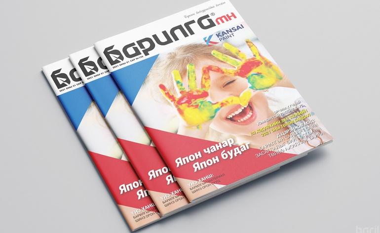Барилга МН сэтгүүлийн шинэ оны эхний дугаар хэвлэгдэн гарлаа
