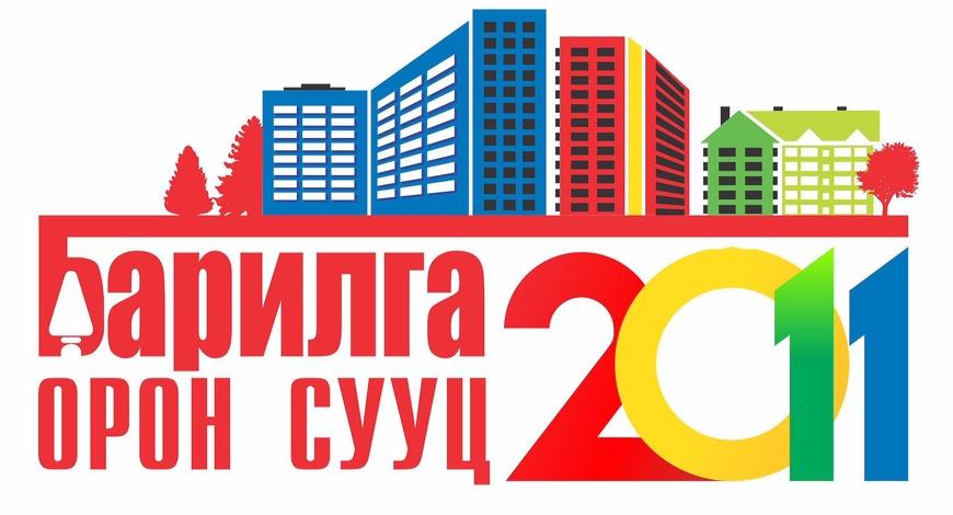 """""""БАРИЛГА ОРОН СУУЦ - 2011""""  үзэсгэлэн яармагт оролцогч байгууллагуудад"""