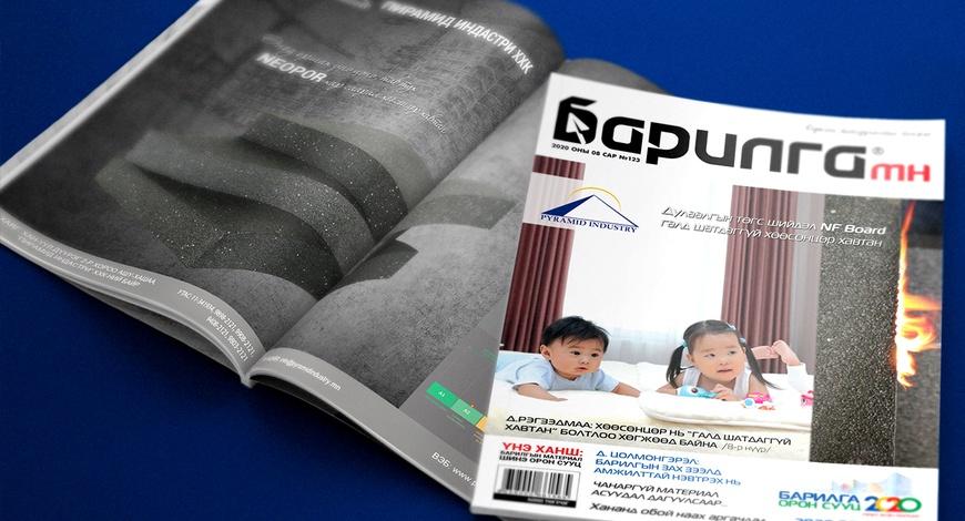 Барилга МН сэтгүүлийн 123 дахь дугаар хэвлэгдлээ