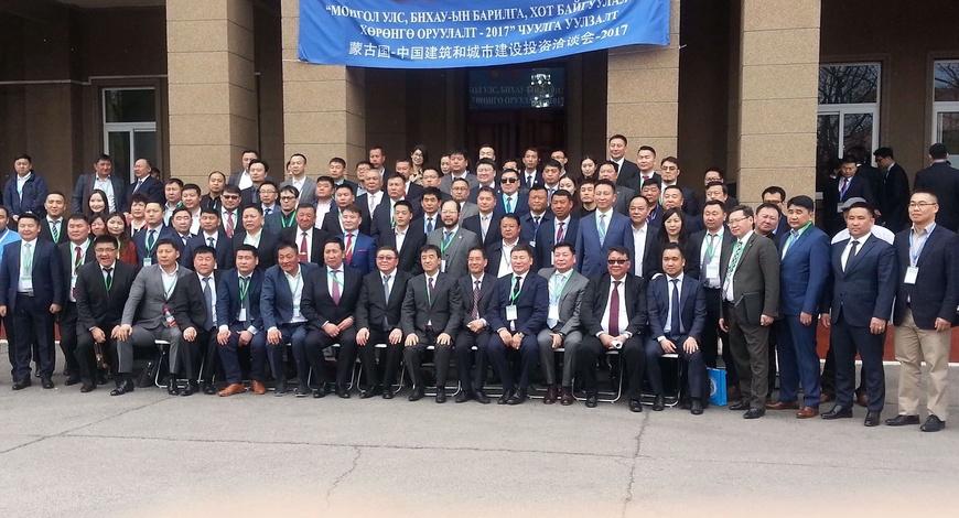 """""""Монгол улс, БНХАУ-ын барилга, хот байгуулалтын хөрөнгө оруулалт-2017"""" чуулга уулзалт"""