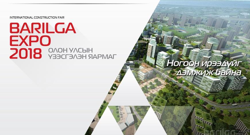 Хаврын сүүлчийн хямдралыг BARILGA EXPO 2018 зарлаж байна