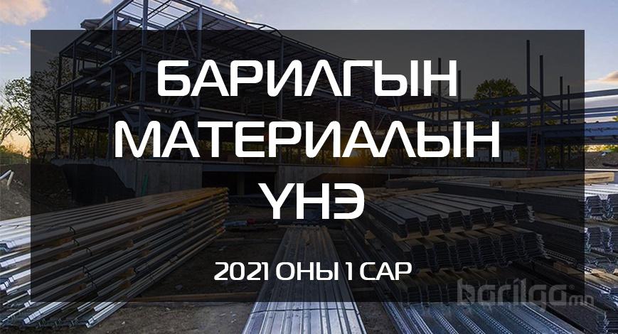 Барилгын материалын үнэ ханшийн мэдээлэл 2021 оны 1 сар