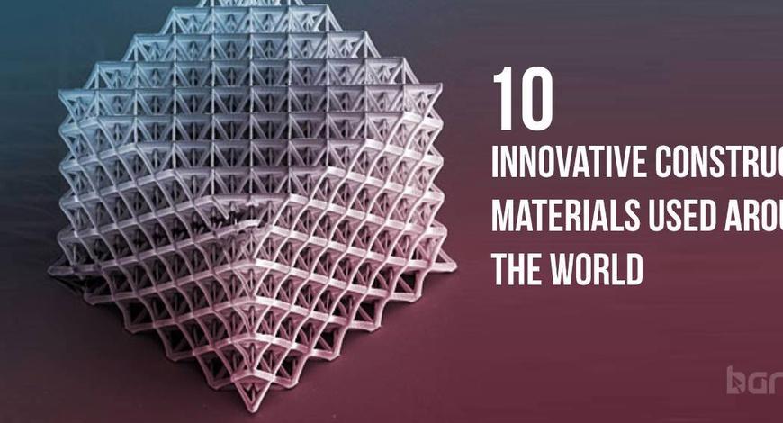 Дэлхийн инновацлаг шилдэг 10-н барилгын материалыг тодрууллаа