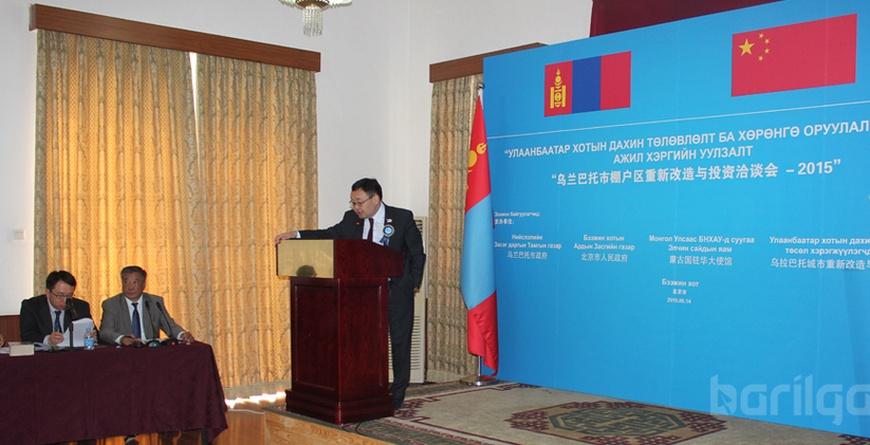 """""""Улаанбаатар хотын гэр хорооллын дахин төлөвлөлт ба хөрөнгө оруулалт 2015"""" уулзалт Бээжин хотод эхэллээ"""